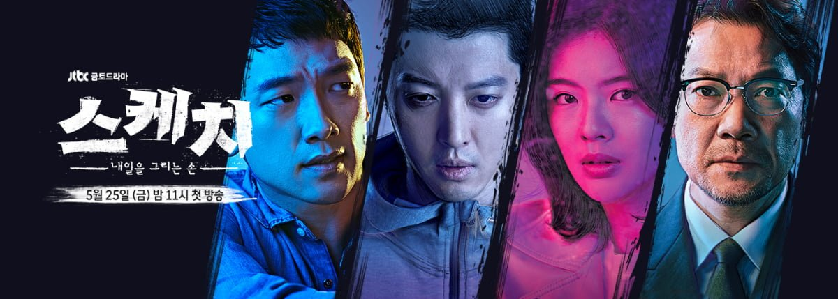 Review Drama Korea SKETCH : Drama dengan Sentuhan The Butterfly Effect